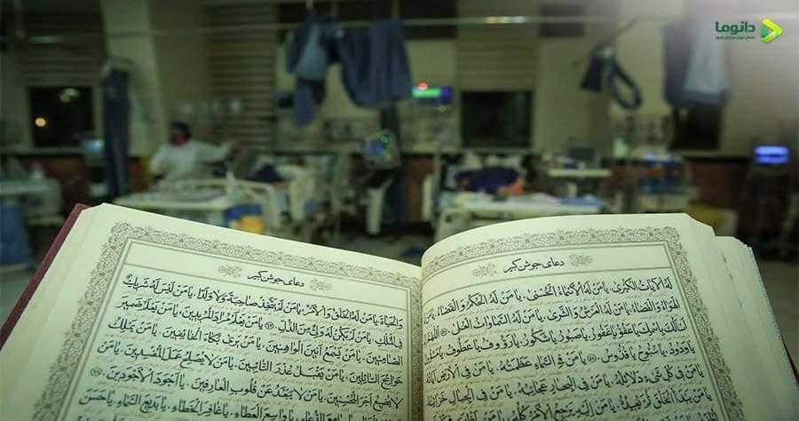 خواندن دعای جوشن کبیر