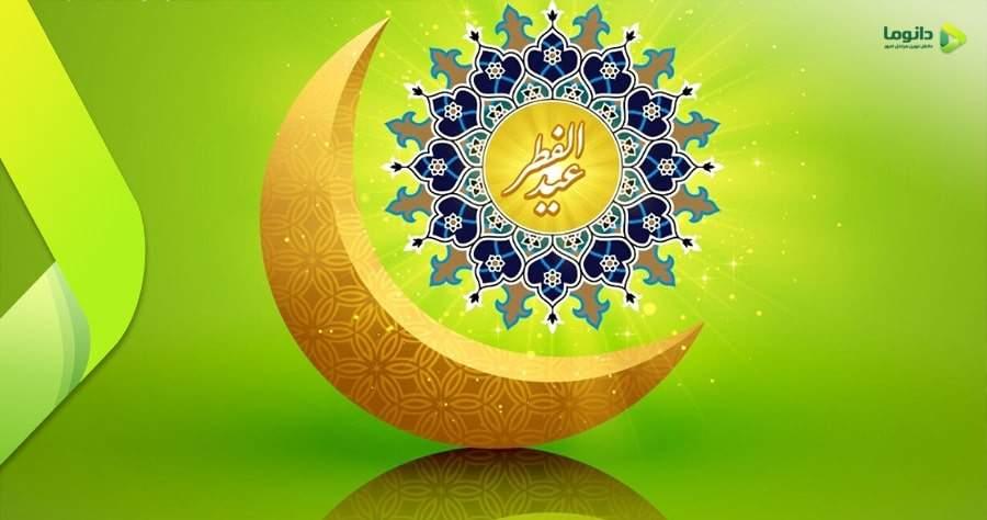مراحل و نکات اعمال روز عید فطر
