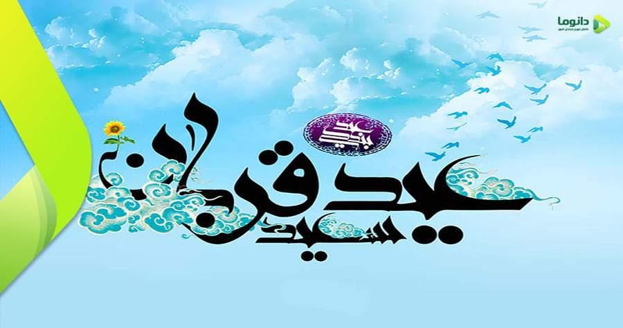 مراحل و نکات اعمال روز عید قربان به همراه ادعیه مخصوص + ترجمه