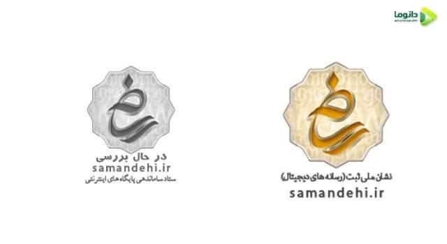 انواع لوگو ساماندهی (موقت و دائمی)