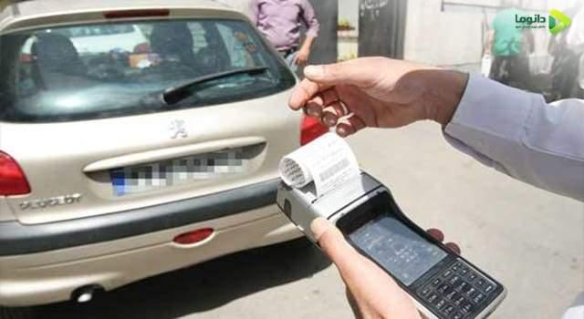 جریمه حضوری خودرو