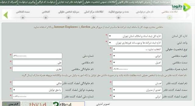 ثبت نام های درخواستی در سامانه ثبت شرکت ها