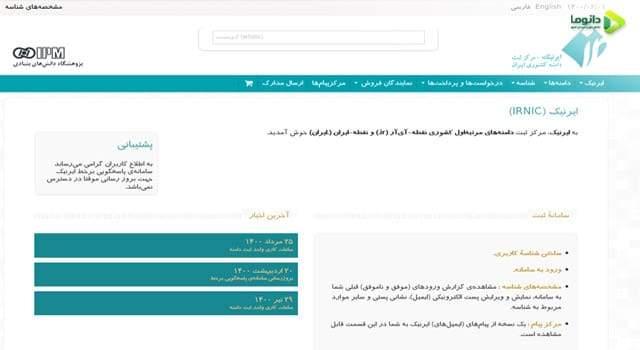ورود و ثبت نام در پایگاه ایرنیک