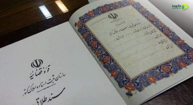 گرفتن سند طلاق