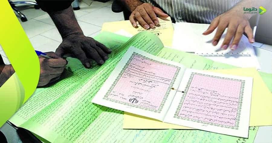 مراحل و نکات دعوای الزام به تنظیم سند رسمی ملک