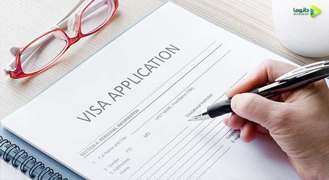 مراجعه به سفارت و تکمیل فرم درخواست ویزا