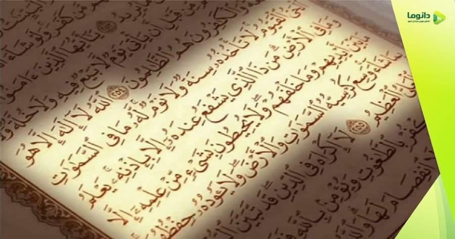آیات اسم اعظم | متن کامل به همراه ترجمه و صوت زیبا